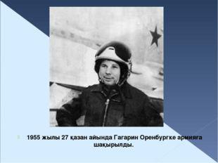 1955 жылы 27 қазан айында Гагарин Оренбургке армияға шақырылды.