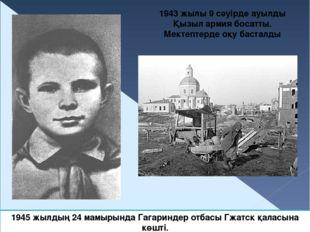 1943 жылы 9 сәуірде ауылды Қызыл армия босатты. Мектептерде оқу басталды 1945