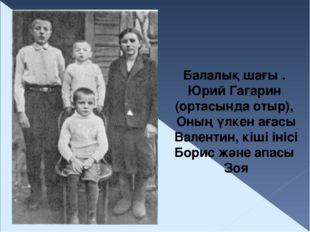Балалық шағы . Юрий Гагарин (ортасында отыр), Оның үлкен ағасы Валентин, кіші