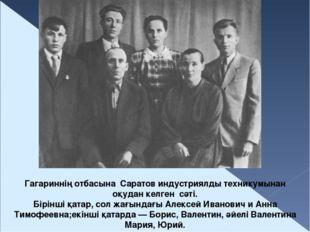 Гагариннің отбасына Саратов индустриялды техникумынан оқудан келген сәті. Бір