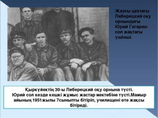 Жазғы цехтағы Либерецкий оқу орнындағы Юрий Гагарин- сол жақтағы үшінші. Қырк