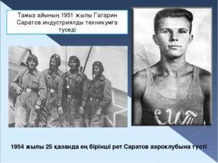 1954 жылы 25 қазанда ең бірінші рет Саратов аэроклубына түсті Тамыз айының 19