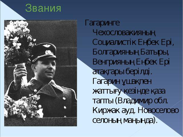 Звания Гагаринге Чехословакияның Социалистік Еңбек Ері, Болгарияның Батыры, В...