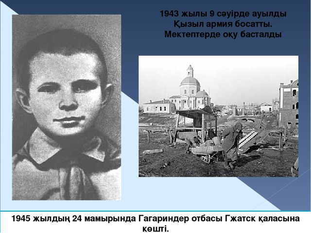 1943 жылы 9 сәуірде ауылды Қызыл армия босатты. Мектептерде оқу басталды 1945...