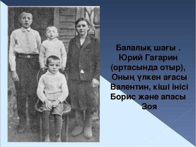Балалық шағы . Юрий Гагарин (ортасында отыр), Оның үлкен ағасы Валентин, кіші...