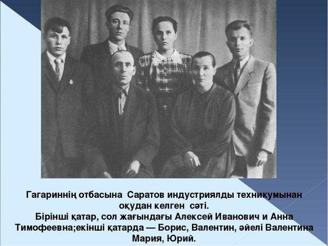 Гагариннің отбасына Саратов индустриялды техникумынан оқудан келген сәті. Бір...