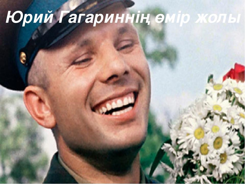 Юрий Гагариннің өмір жолы