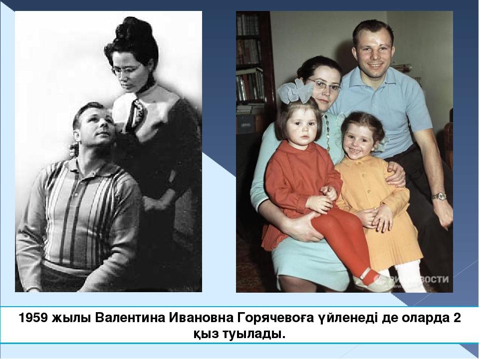 1959 жылы Валентина Ивановна Горячевоға үйленеді де оларда 2 қыз туылады.