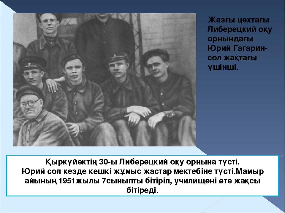 Жазғы цехтағы Либерецкий оқу орнындағы Юрий Гагарин- сол жақтағы үшінші. Қырк...