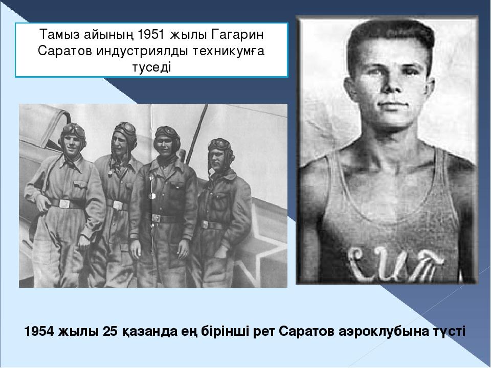 1954 жылы 25 қазанда ең бірінші рет Саратов аэроклубына түсті Тамыз айының 19...