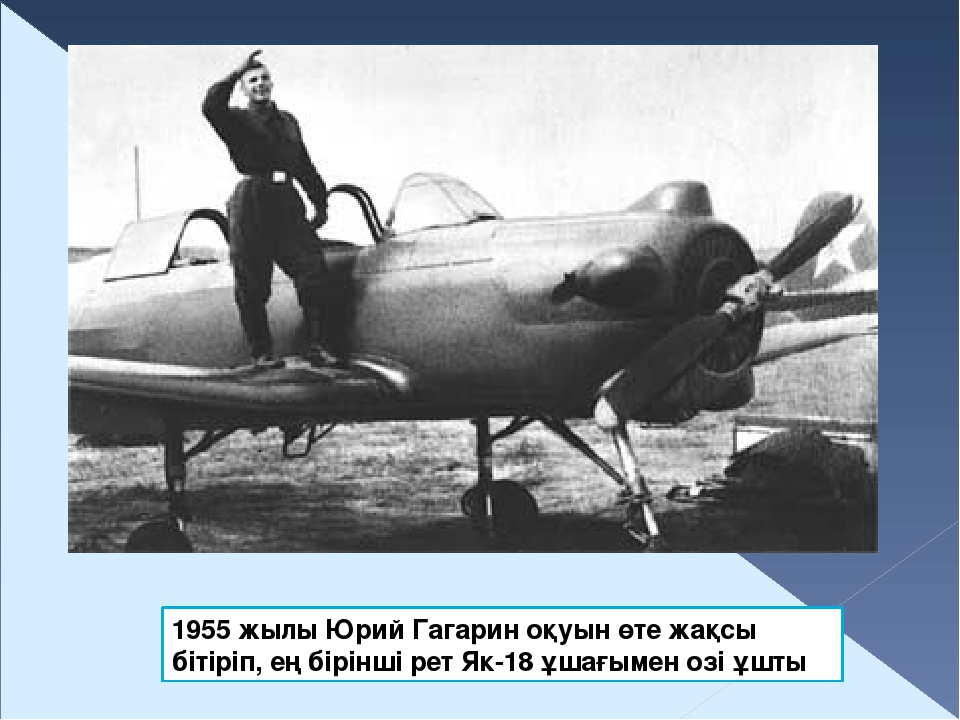 1955 жылы Юрий Гагарин оқуын өте жақсы бітіріп, ең бірінші рет Як-18 ұшағымен...