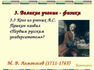 3. Великие ученые - физики 3.3 Кого из ученых А.С. Пушкин назвал «Первым русс