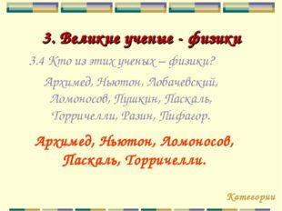 3. Великие ученые - физики 3.4 Кто из этих ученых – физики? Категории Архимед