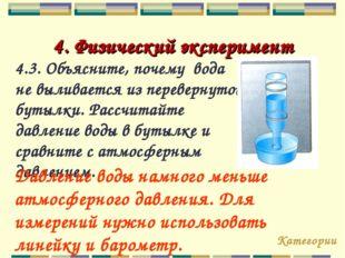 4. Физический эксперимент 4.3. Объясните, почему вода не выливается из переве