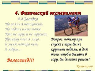 4. Физический эксперимент Вопрос: почему при спуске с горы вы не крутите педа