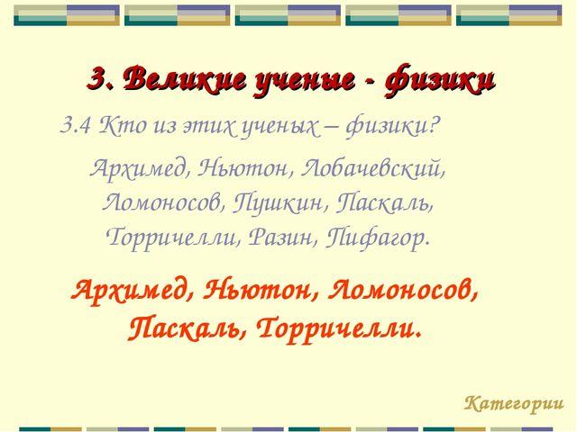 3. Великие ученые - физики 3.4 Кто из этих ученых – физики? Категории Архимед...