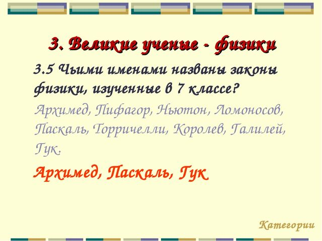 3. Великие ученые - физики 3.5 Чьими именами названы законы физики, изученные...