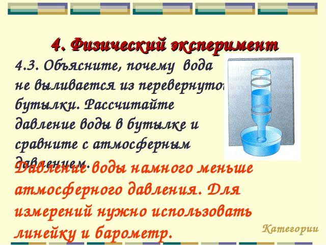 4. Физический эксперимент 4.3. Объясните, почему вода не выливается из переве...