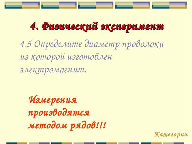 4. Физический эксперимент Категории 4.5 Определите диаметр проволоки из котор...