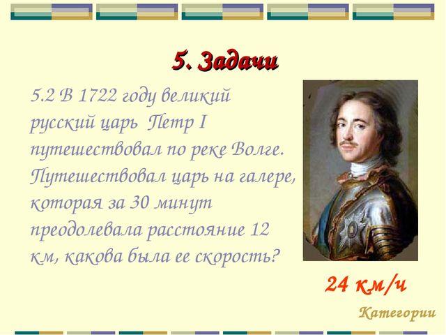 5. Задачи Категории 24 км/ч 5.2 В 1722 году великий русский царь Петр I путеш...