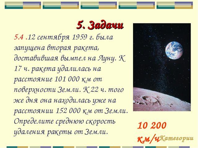 5. Задачи Категории 10 200 км/ч 5.4 .12 сентября 1959 г. была запущена вторая...