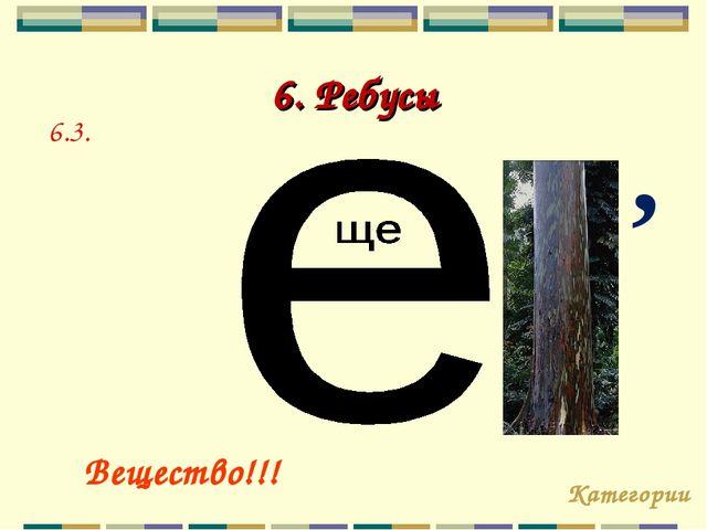 6. Ребусы Категории Вещество!!! 6.3. ,