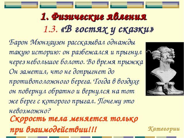 1. Физические явления 1.3. «В гостях у сказки» Барон Мюнхаузен рассказывал од...