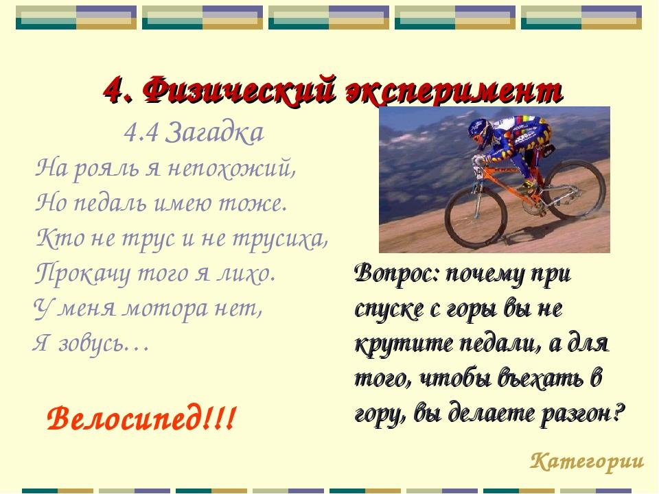 4. Физический эксперимент Вопрос: почему при спуске с горы вы не крутите педа...
