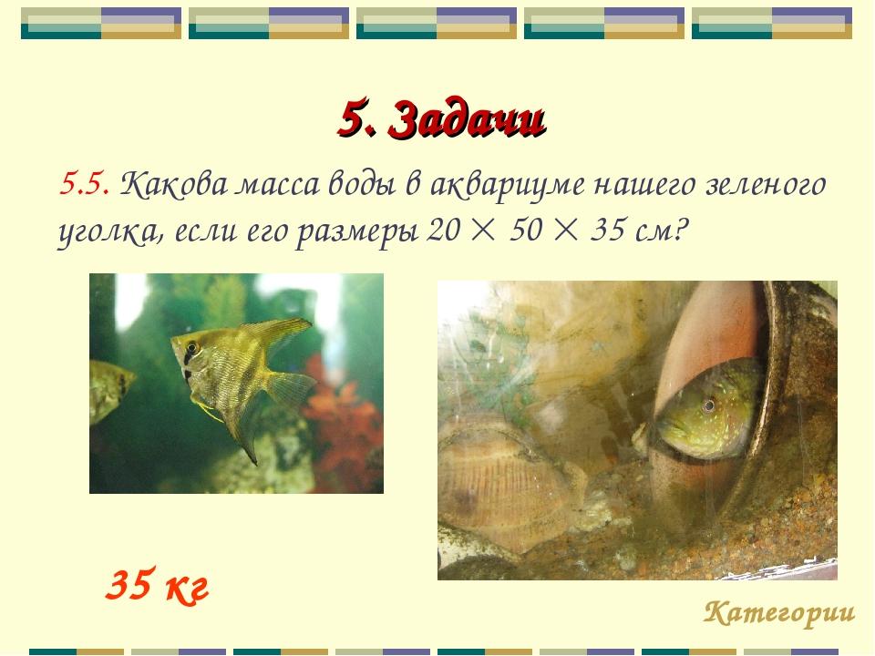 5. Задачи Категории 35 кг 5.5. Какова масса воды в аквариуме нашего зеленого...
