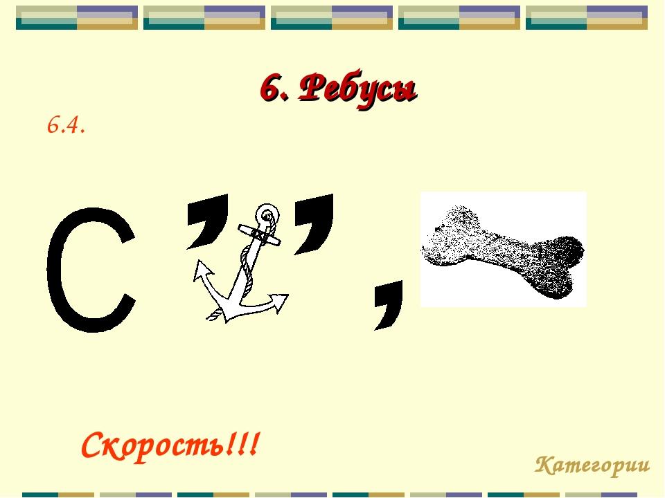 6. Ребусы Категории Скорость!!! 6.4.