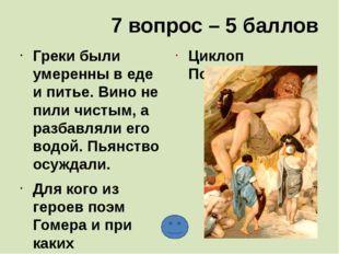 12 вопрос – 2 балла Он не был императором, но имел огромную власть. За ним шл