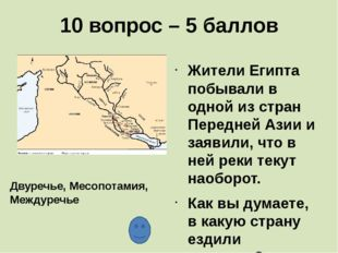 2. Определите по очертаниям, где изображены Египет, Греция, Китай, Италия, Ин