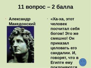 Иллюстрация + страна (по 1 баллу) 1. Будда 2. пирамиды Китай Италия Греция Фи