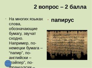 7 вопрос – 5 баллов Греки были умеренны в еде и питье. Вино не пили чистым, а