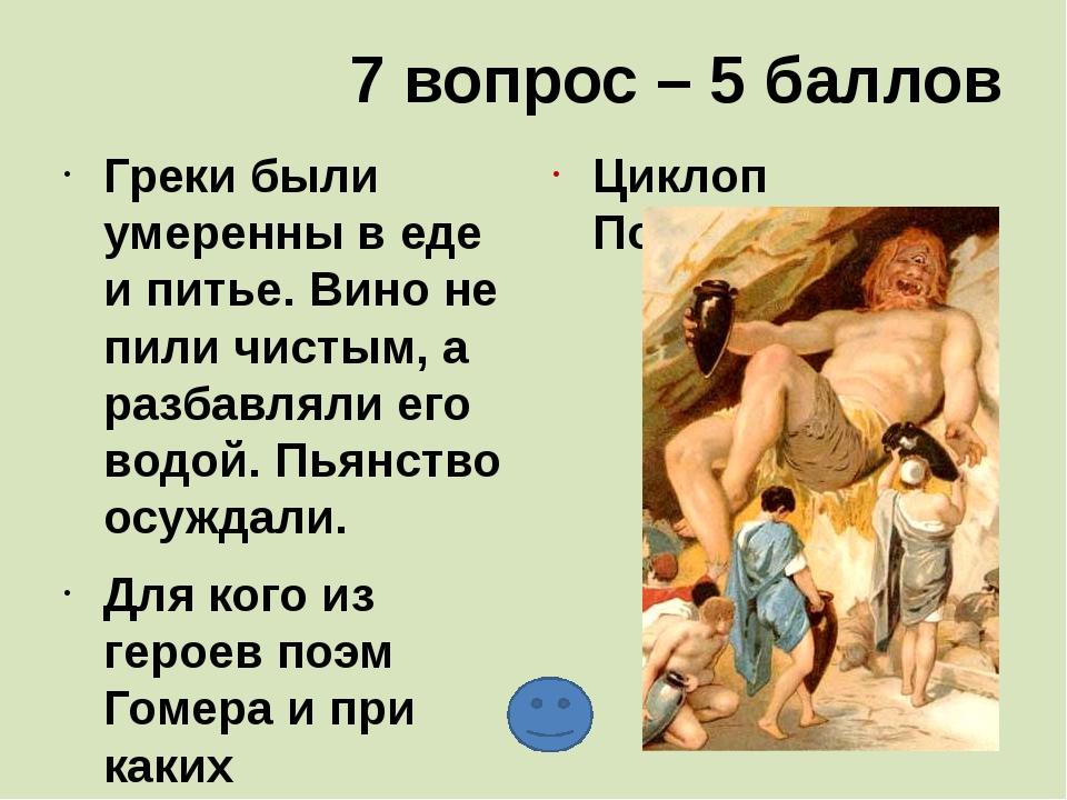 12 вопрос – 2 балла Он не был императором, но имел огромную власть. За ним шл...