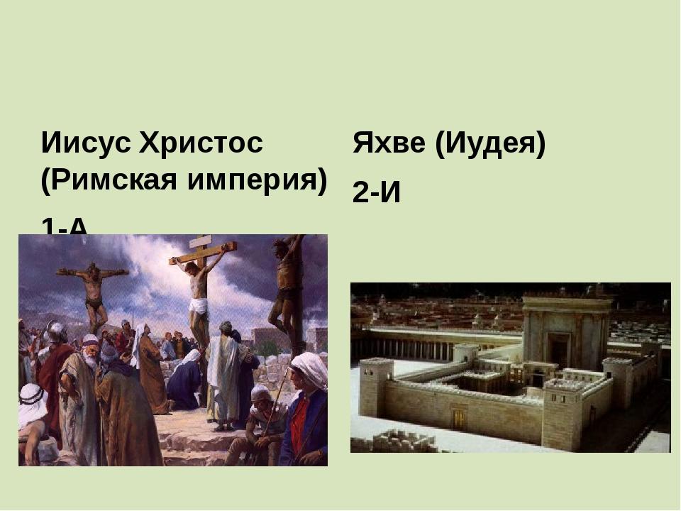 ГРЕЦИЯ Аполлон 11 - в Зевс 12 - в