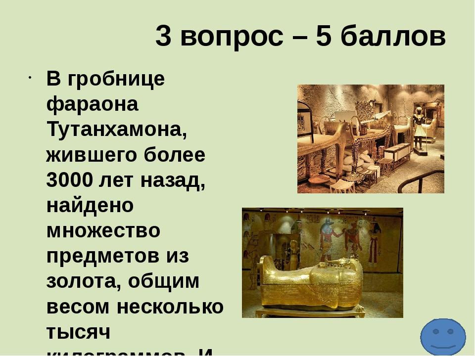 8 вопрос – 5 баллов Какие из них не входили в рацион египтян? Выберите 3 прод...