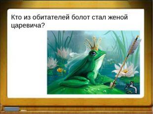 Кто из обитателей болот стал женой царевича?
