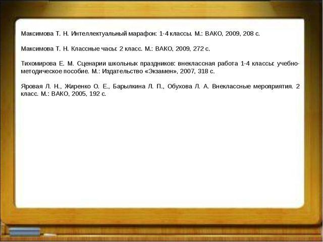 Максимова Т. Н. Интеллектуальный марафон: 1-4 классы. М.: ВАКО, 2009, 208 с....