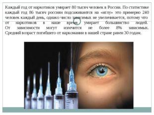 Каждый год от наркотиков умирает 80 тысяч человек в России. По статистике каж