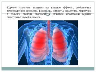 Курение марихуаны вызывает все вредные эффекты, свойственные табакокурению: б