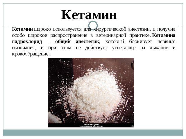Кетамин Кетаминшироко используется для хирургической анестезии, и получил ос...