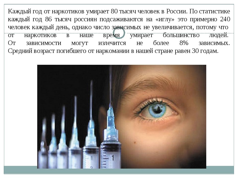 Каждый год от наркотиков умирает 80 тысяч человек в России. По статистике каж...