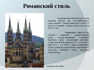 Романский стиль Средневековая архитектура в своем развитии прошла два после