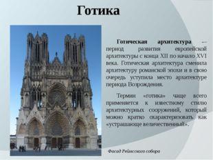 Готика Готическая архитектура – период развития европейской архитектуры с к