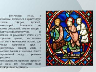Готический стиль, в основном, проявился в архитектуре храмов, соборов, церк