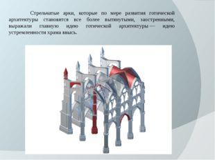 Стрельчатые арки, которые по мере развития готической архитектуры становятс
