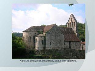 Капелла кающихся грешников, Больё-сюр-Дордонь.