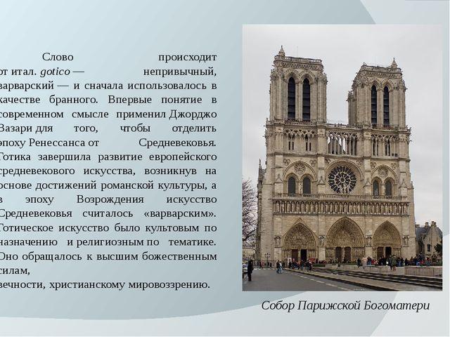 Собор Парижской Богоматери Слово происходит отитал.gotico— непривычный,...