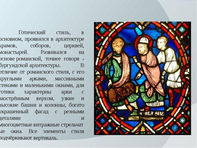 Готический стиль, в основном, проявился в архитектуре храмов, соборов, церк...